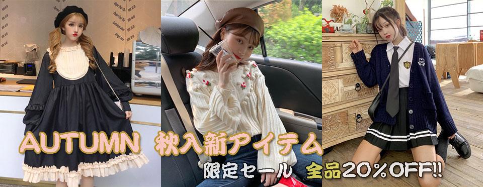 秋入新アイテム全品20%OFF!