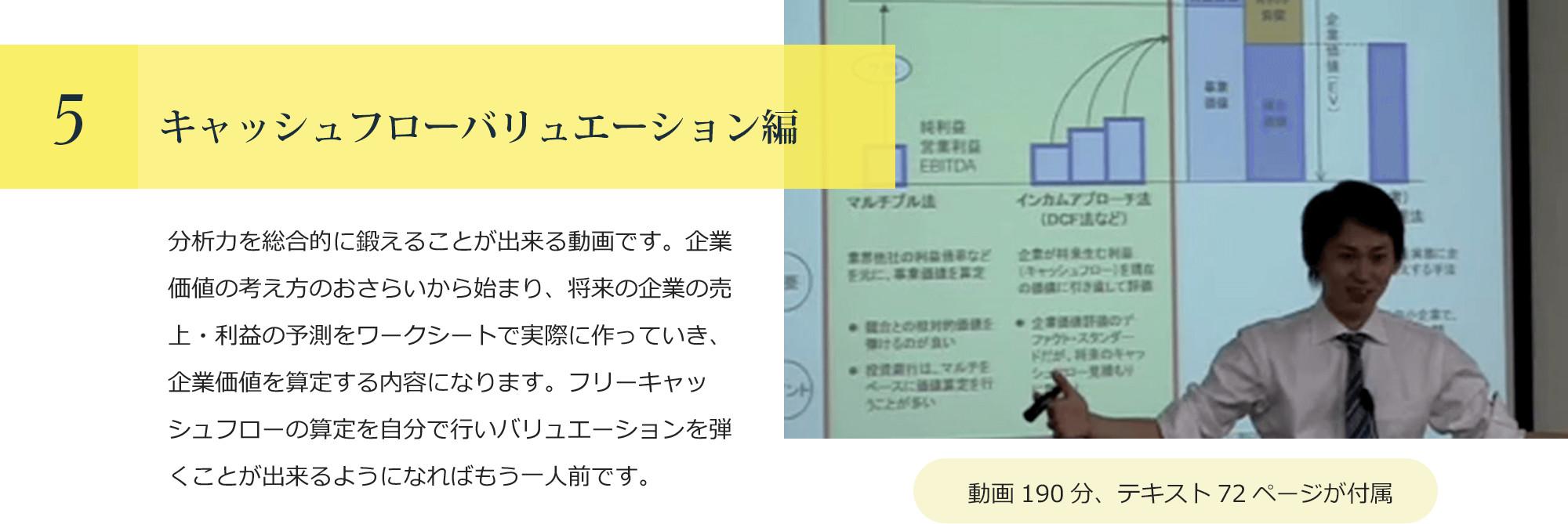 キャッシュフローバリュエーション編