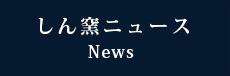 しん窯ニュース
