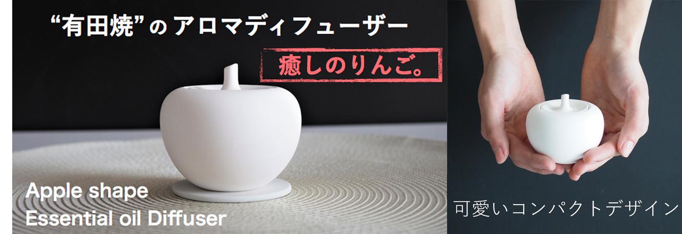 有田焼 アロマディフューザ 癒しのりんご マクアケ