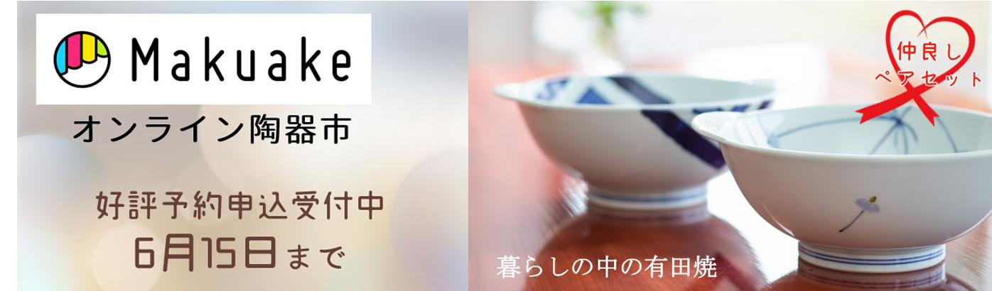 マクアケ Makuake オンライン陶器市2020