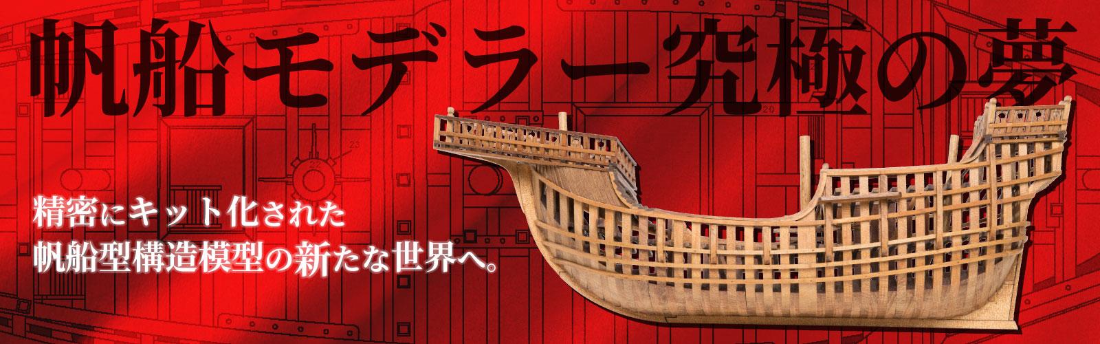 帆船モデラーの究極の夢