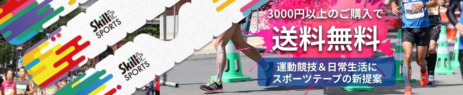 3000円以上ご購入での送料無料 運動競技&日常生活日常生活にスポーツテープスポーツテープの新提案