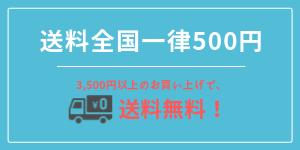全国一律送料500円。3,500円以上のお買い上げで送料無料!