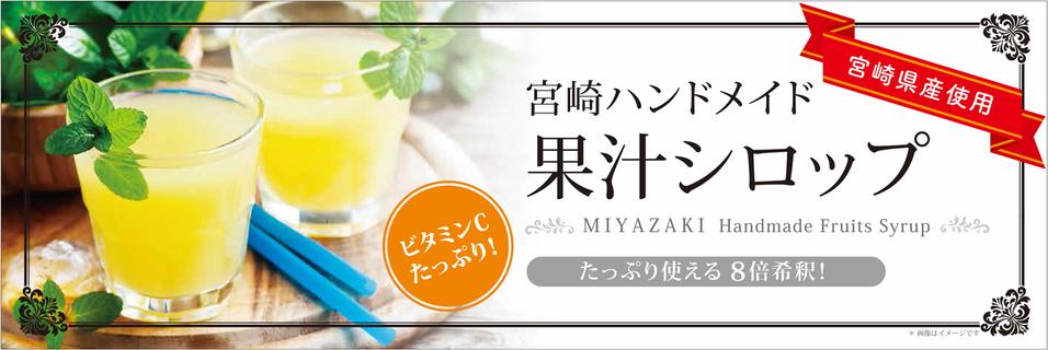 フルーツシロップ3種類(マンゴー・日向夏・ゆずジンジャー)