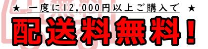 12000円以上購入で送料無料