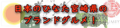 宮崎県のブランドグルメ