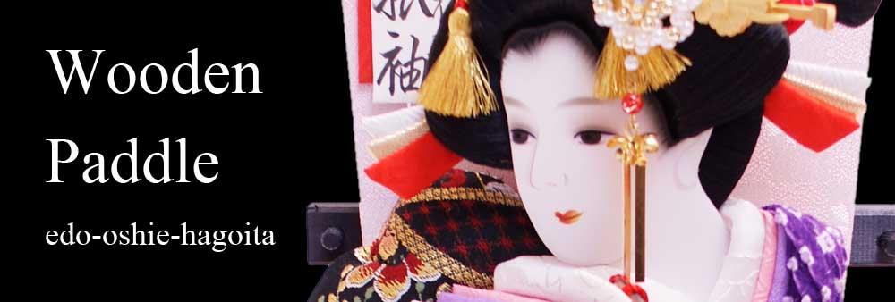 Kabuki Japanese Hagoita Paddle Benkei1 Doll New