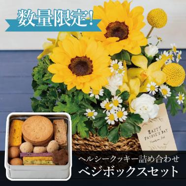 【父の日限定】生花アレンジメントPetit+ベジボックス