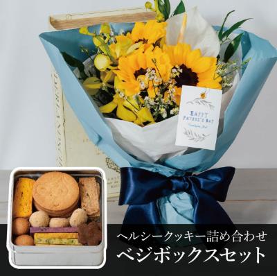 【父の日限定】Miniブーケ+ベジボックス