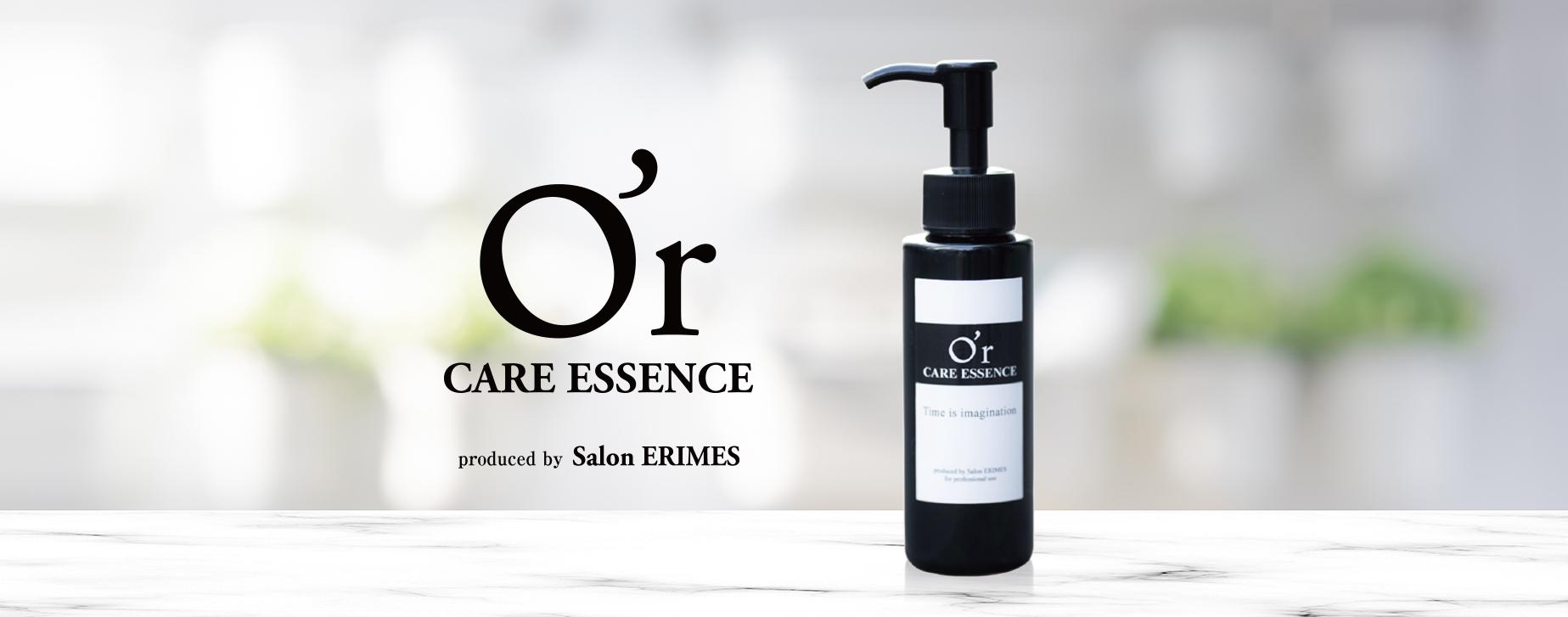 Salon ERIMES GINZA ブライダルエステ ・メンズエステ ・自社化粧品ブランド「O'r オーラ」の販売
