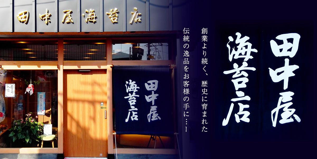 田中海苔店 外装