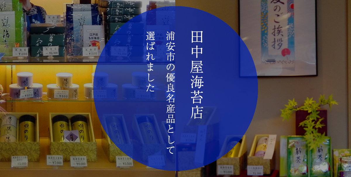 田中海苔店 内装