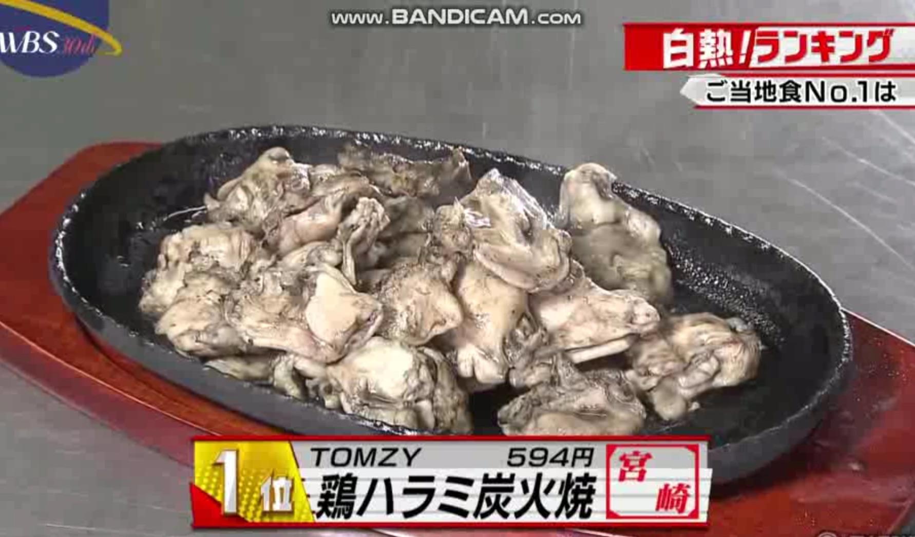 テレビ東京「ワールドビジネスサテライト」TOMZY 鶏ハラミ炭火焼 1位