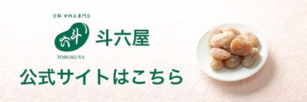斗六屋公式サイトはこちら