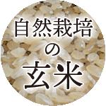 自然栽培の玄米
