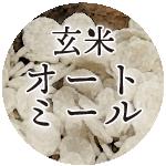 玄米オートミール
