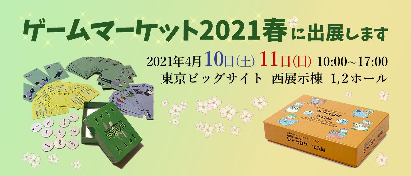 ゲームマーケット2021春に出展します