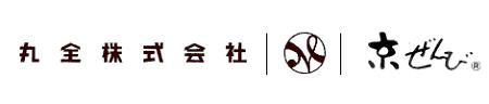 丸全株式会社 京ぜんび