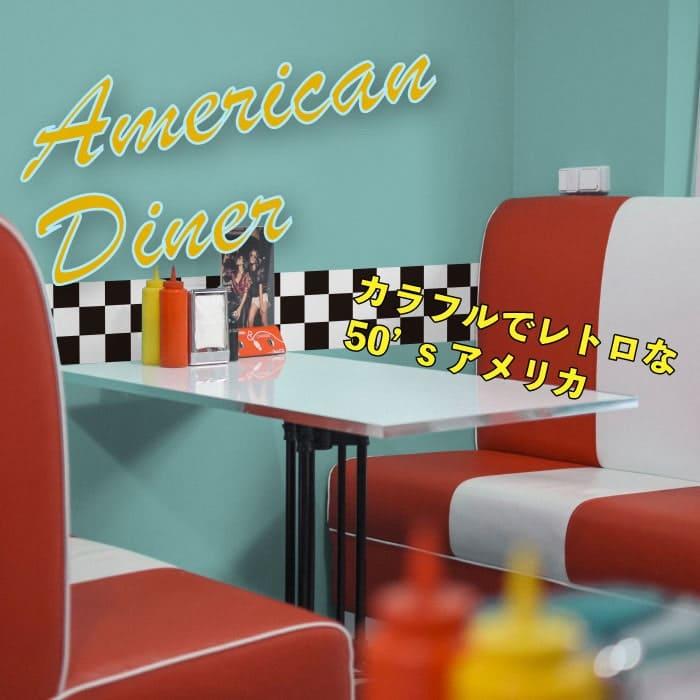 アメリカンダイナー