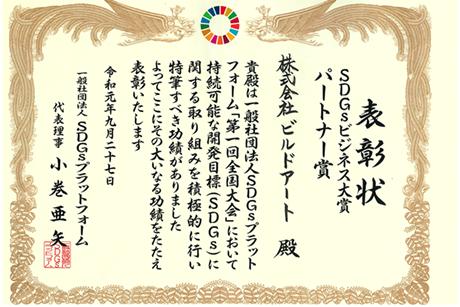 SDGsビジネス大賞 パートナー賞