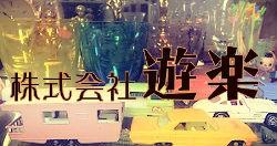 https://you-raku2010.shopinfo.jp/
